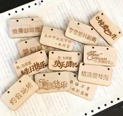 创意diy刻字实木质挂牌吊牌生日礼物祝福小木牌可定制雕刻内容性价比高吗