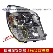 Fukuda Auto Fittings Aoling MRT TX CTX Beyond LED Headlamp Headlamp Combination Headlamp Assembly