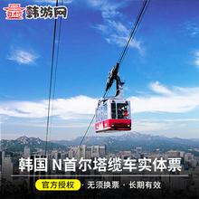 韩游网 韩国自助旅游景点门票N首尔塔景区南山塔往返缆车实体票