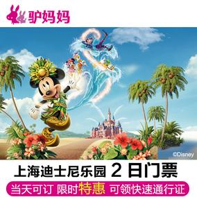 【当天可订】上海迪士尼乐园两日门票 迪士尼2日门票迪斯尼二日