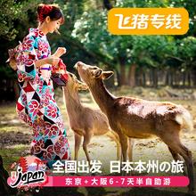 全国直飞日本东京 7天跟团旅游半自由行赠签证温泉酒店 大阪6