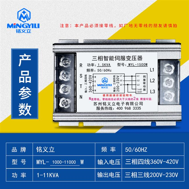 3 KVA servo transformer 3-phase isolation transformer 380 to 220 3-phase servo electronic transformer 4 kw, etc.