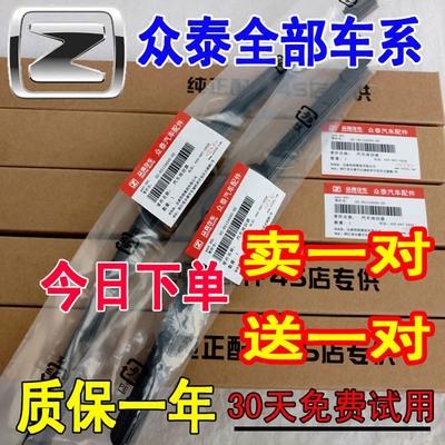 原装众泰T600雨刮器Z300 Z700 SR9 5008 SR7大迈X5无骨雨刷片原厂