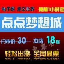 大门票成人票电子票亲子票点点梦想城门票k 郑州 点点梦想城 河南