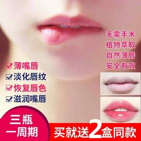 嘴唇变薄瘦唇变小神器男生女生缩小淡化唇色唇部精油嘴巴变小神器