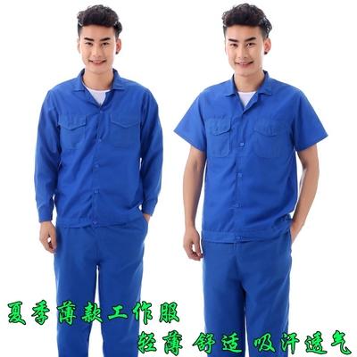 夏季工作服套装蓝色薄款短袖男女长袖纯棉劳保服汽修工厂工装定制