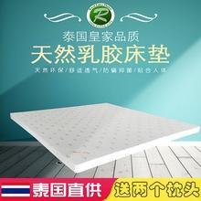 泰国皇家乳胶床垫1.5m1.8米双人加厚10cm席梦思1.2榻榻米5cm定做