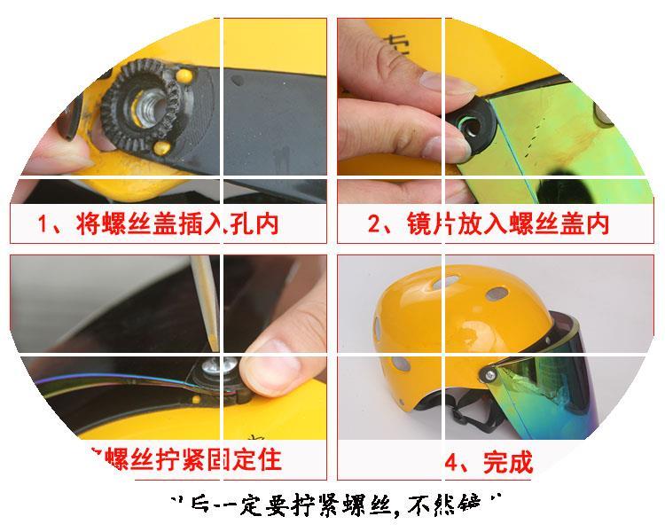 夏季电动防晒美团外卖头盔专用镜片摩托车半盔防紫外线面罩挡风镜
