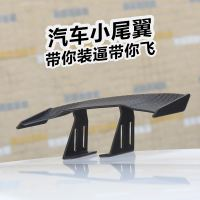 Car tail modified mini tail no punch Personality decoration carbon fiber universal mini tail