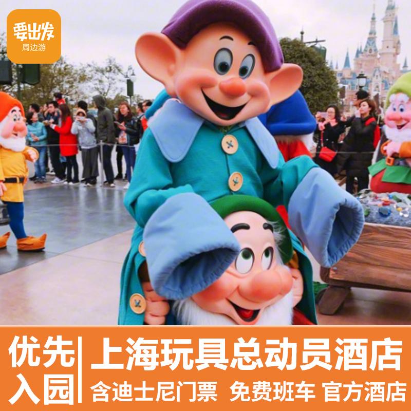 【提前入园】上海玩具总动员酒店迪士尼乐园门票2天1晚自由行套餐