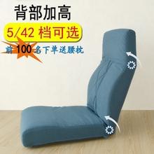 创意卧室折叠榻榻米阳台床上靠背宿舍小椅子现代简约懒人沙发单人