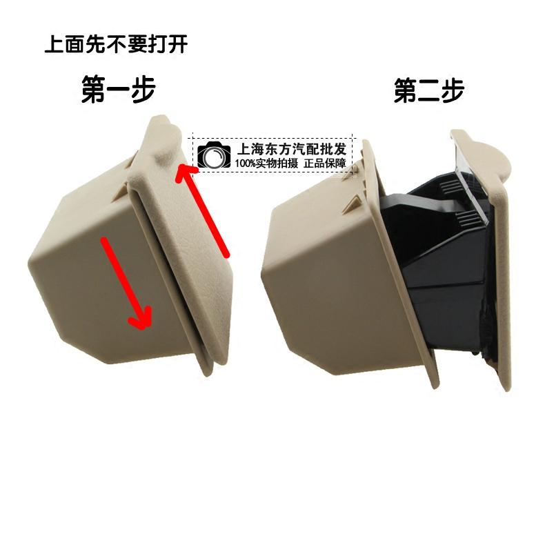 适用别克新凯越后排座椅烟灰缸凯越扶手箱后烟灰缸米色汽车配件