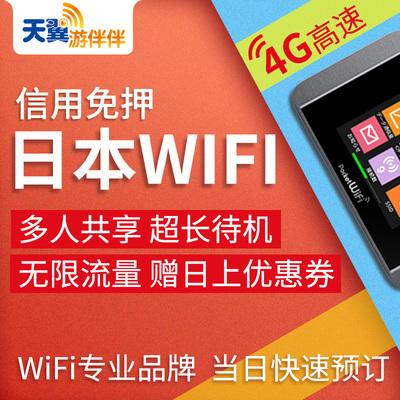 日本wifi 租赁 4g出国境外旅游移动随身手机无限上网egg蛋 游伴伴