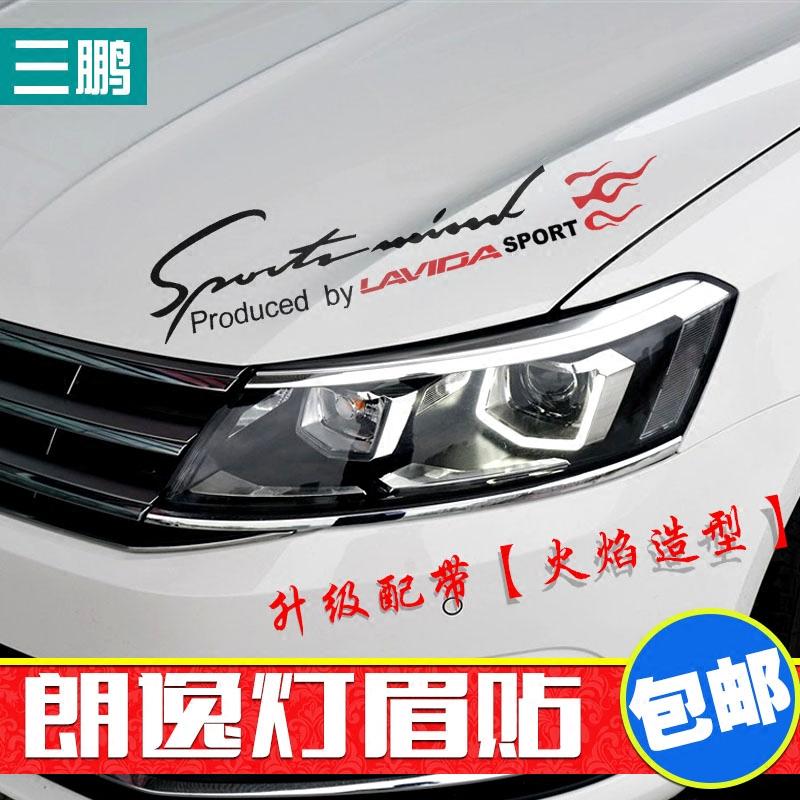 专用于大众朗逸灯眉贴 引擎盖大灯个性反光拉花车贴 朗逸改装装饰
