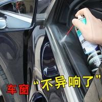 好顺电动车窗润滑剂汽车玻璃门升降异响消除剂天窗润滑剂保养用品