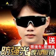 电焊眼镜防强光紫外线烧焊气焊面罩太阳镜焊接防护眼镜焊工护目镜