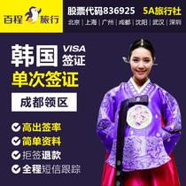成都送签领事馆指定送签社百程韩国个人旅游签证