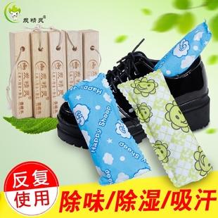 去味除湿除鞋 子除臭活性炭包除臭剂干燥剂皮鞋 塞竹炭包除味鞋