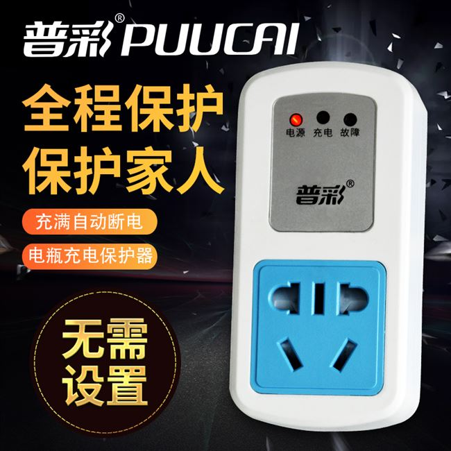 Lead-acid electric vehicle charging protection lithium smart full automatic power-off timer switch socket bottle overcharge