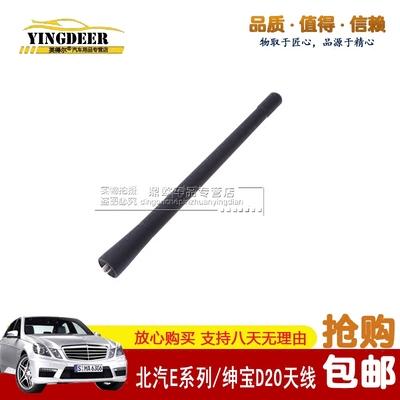 适用北京汽车北汽E130 E150绅宝D20 EV150 EV160车顶收音机天线杆