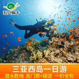 三亚西岛一日游含门票船票天涯海角接送纯玩一价全包潜水跟团旅游