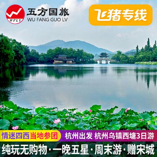 杭州周边游