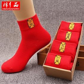 本命年狗年踩小人大红色袜子福喜结婚男女隐形船袜短袜浅口中筒袜