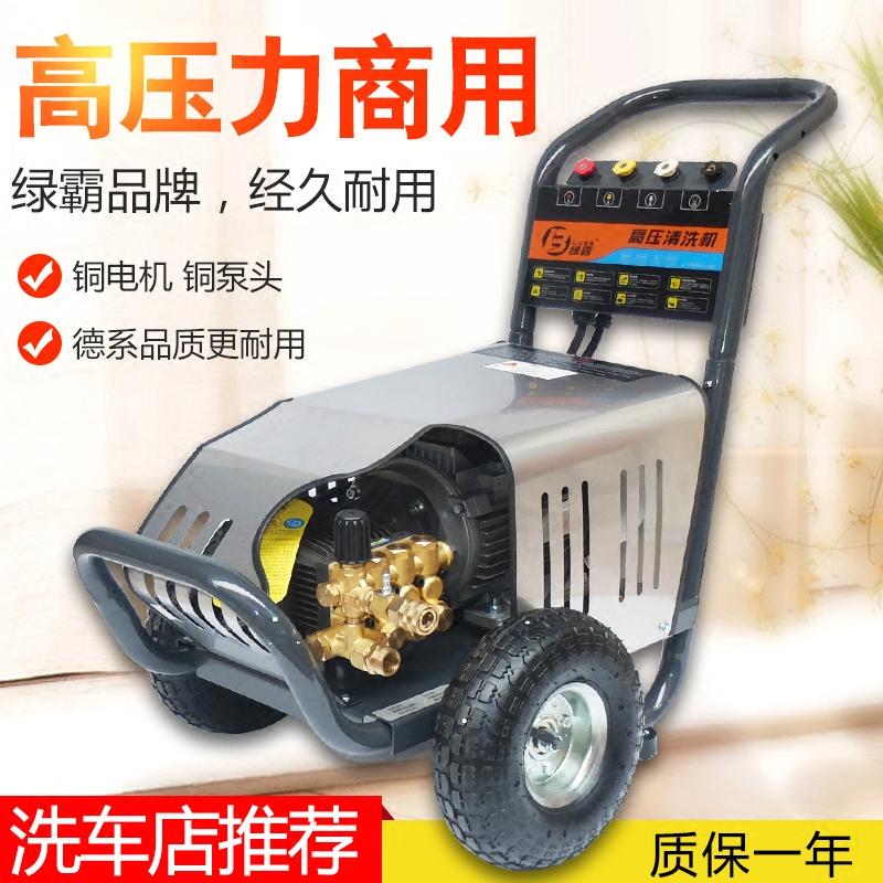 绿霸18M17.5-3T4高压清洗机铜电机铜泵头美容店工地商用洗车机