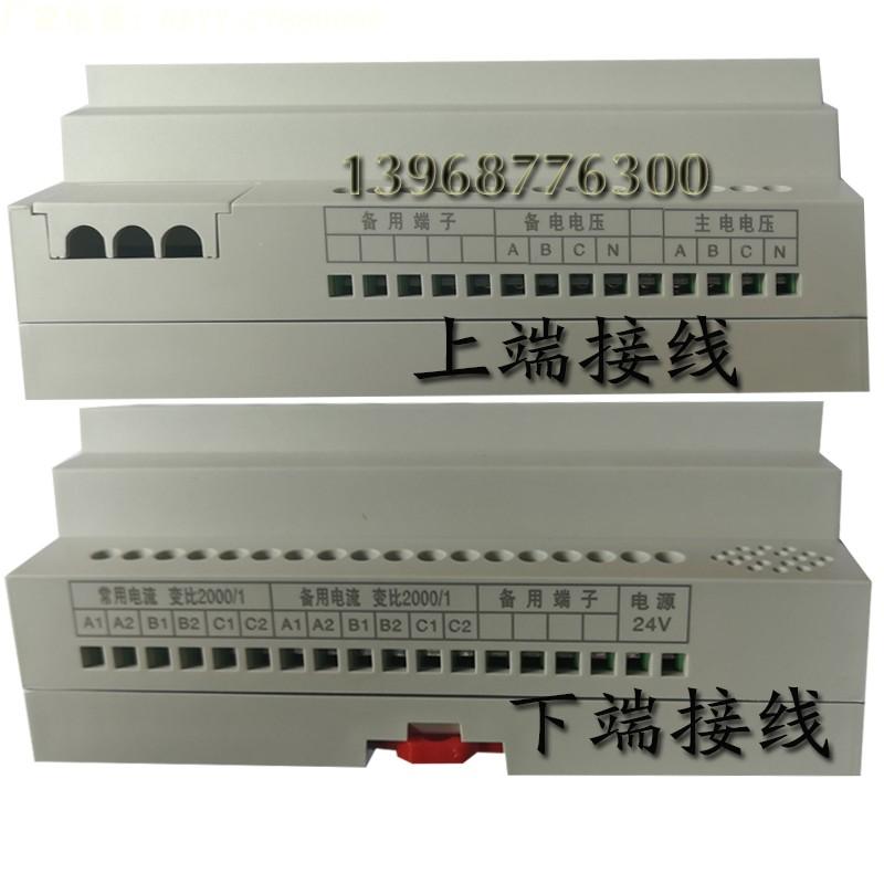 消防设备电源监控模块电流电压信号传感器消防电源监控2组电压
