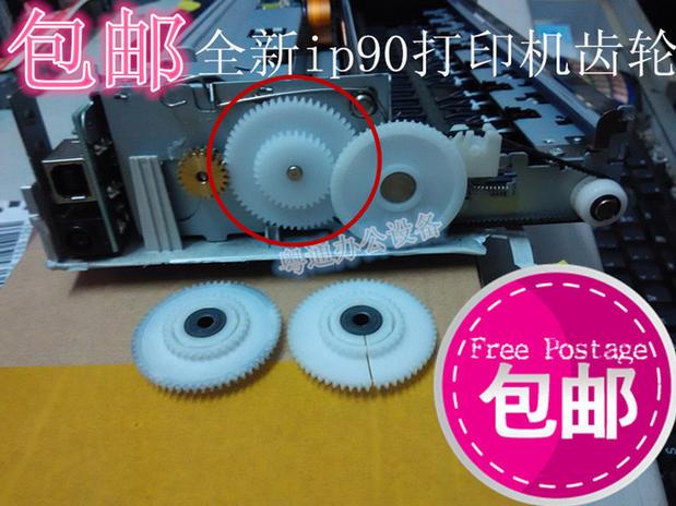 全新佳能i70 i80ip90V打印机白色电机齿轮皮带走纸传动齿轮保3年