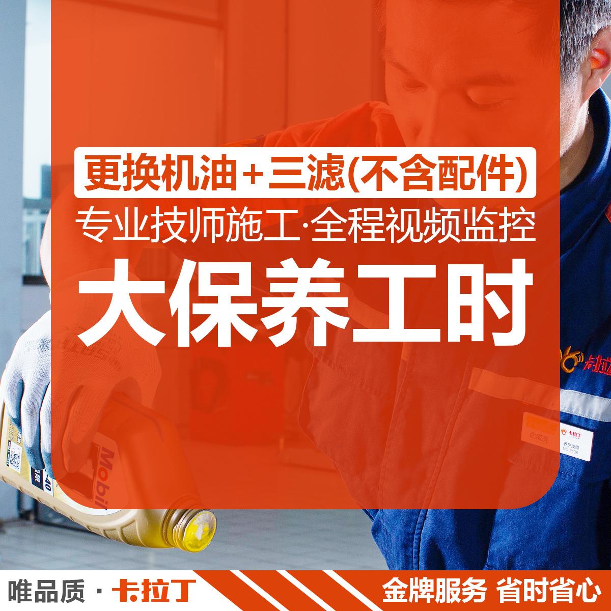 卡拉丁汽车上门保养服务更换机油机滤大小保养工时费(自备配件)