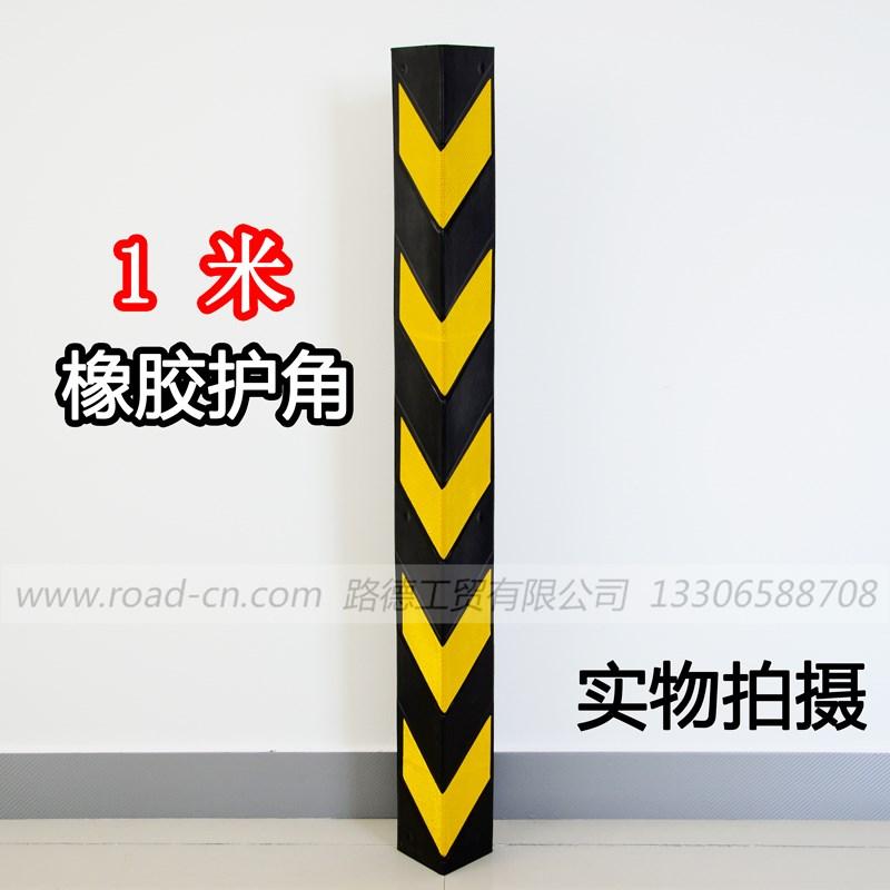 1米M橡胶护墙角防撞条墙包反光警示条地下车库停车场专用交通设施