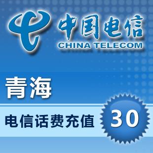 青海电信30元手机卡话费快充值1|5|10|15|30|50|100全国自动秒冲