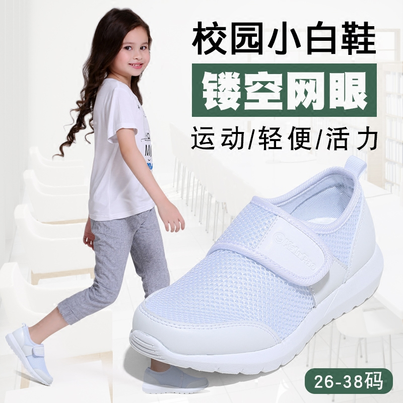 女生休闲波鞋