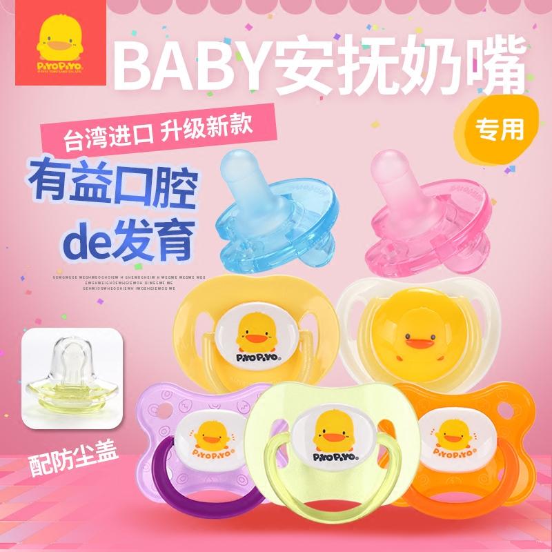 黄色小鸭婴儿安抚奶嘴拇指型0-6个月进口奶嘴宝宝新生儿硅胶奶嘴