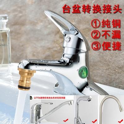 洗衣机水管与水龙头的接头快速转换台盆水龙头嘴水枪水管接头配件