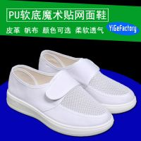 Anti-static mesh shoes PU soft bottom white leather Velcro men and women clean clean workshop protective work shoes
