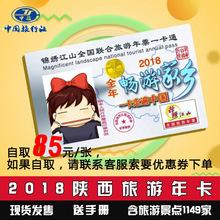 陕西西安旅游年票一卡通现货2018年锦绣江山全国通用特价2张包邮