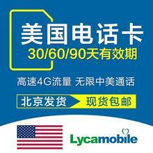 美国电话卡lycamobile4G手机上网卡无限流量通话30/60/90天包邮