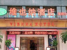 商务麻将套房 淮南景润中央城店 维也纳酒店