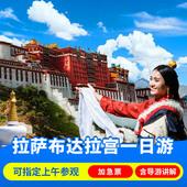 大昭寺含导游纯玩1日游跟团游 西藏旅游拉萨一日游布达拉宫门票