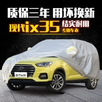 18款北京现代IX35专用车衣车罩越野SUV加厚防晒防雨隔热遮阳车套
