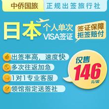 上海送签 中侨日本签证个人旅游上海领区赠保险送4G