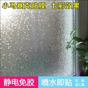 马赛克免胶静电玻璃贴纸3d立体遮光浴室卫生间厨房自粘窗户纸贴膜