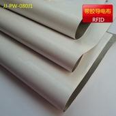 新品 贴墙防磁布 带胶屏蔽室 房导电胶 背胶RFID防辐射布料屏蔽布
