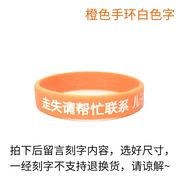 Old man anti-missing bracelet Alzheimer's anti-lost lettering custom children anti-lost identity brand silicone waterproof