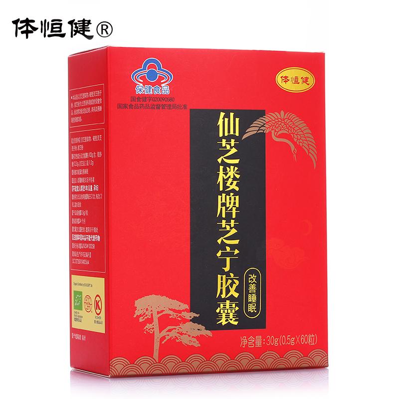 买3送1 体恒健芝宁胶囊 植物多糖胶囊 改善睡眠素芝宁素芝灵多糖