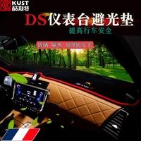 DS7DS6 DS5LS DS4S避光垫中控台防晒隔热遮阳仪表盘前挡遮光改装