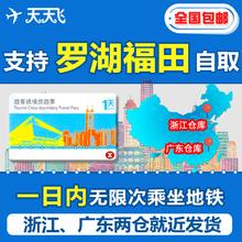 旅游港铁1日套票罗湖福田口岸自取 全日通 地铁卡 香港过境一日通
