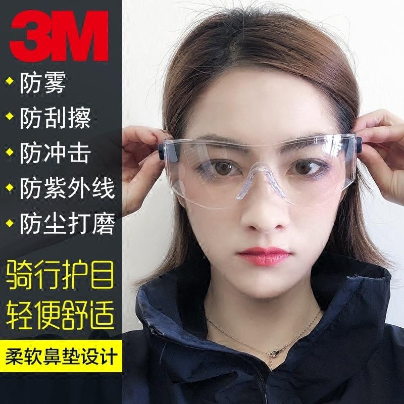 3m防护眼镜10196